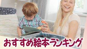 おすすめ絵本ランキング☆0~3歳/仕掛け/国内外の人気絵本