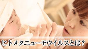 【ヒトメタニューモウイルス】春先の子供の発熱/咳に注意
