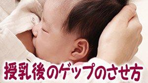 新生児にゲップをさせる方法/げっぷをしない時の対処法