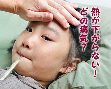 子供の熱が下がらない15の病気/受診の目安と対処法