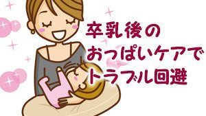 卒乳はおっぱいケアでマイナートラブルを回避