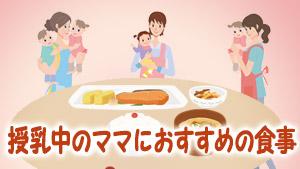 授乳中の食事の注意点~母乳や乳腺炎予防にいい食べ物とは