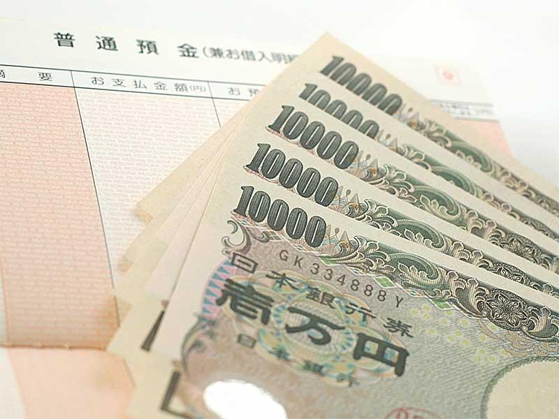 貯金通帳と現金