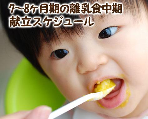 【離乳食中期】1ヶ月目の旬の献立スケジュール&注意点