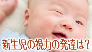 新生児は目が見えるの?視力は?赤ちゃんの黄疸の症状とは