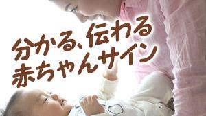 赤ちゃんサイン★赤ちゃんとコミュニケーションをとる方法
