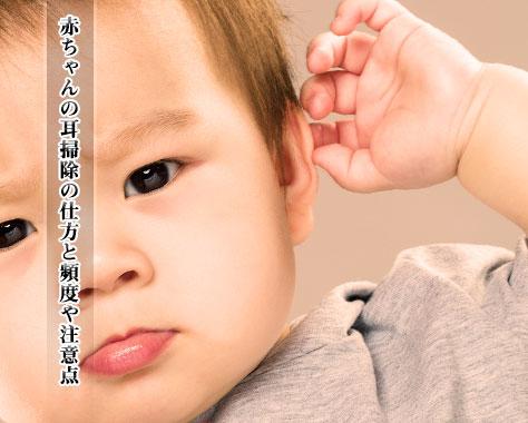 赤ちゃんの耳掃除の仕方と頻度や注意点!耳鼻科に行く?
