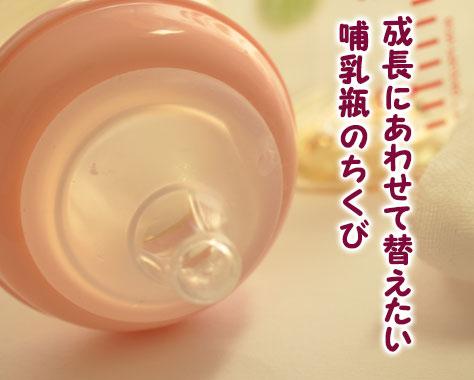哺乳瓶のちくびの替え時&選び方/赤ちゃんがイヤがる理由