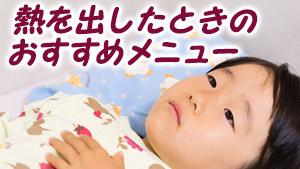 子供に熱がある時の食事は?嘔吐や下痢の際のおすすめ食材