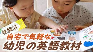 幼児の英語教育に効果あり!DVD/絵本などの口コミ15