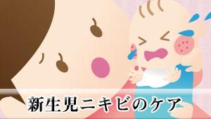 新生児ニキビは白い?赤い?症状と顔・体に出る原因とケア