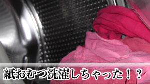 紙おむつを洗濯(T_T)対処法と洗濯機のクリーニング方法