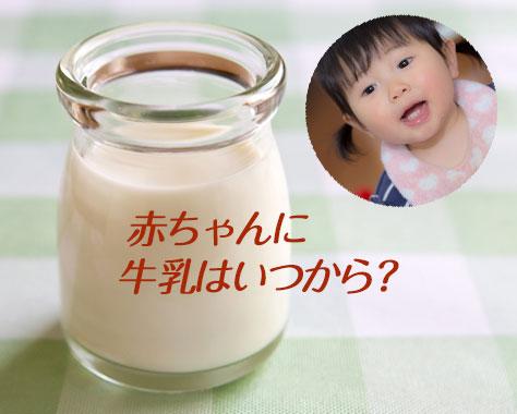 赤ちゃんに牛乳はいつから?離乳食量/そのままの飲ませ方