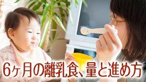 6ヶ月の離乳食の目安量と注意点/食べない時の6つの対策