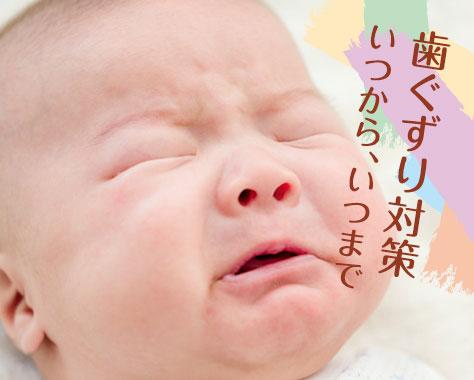 【歯ぐずり】時期とお口のケア/寝てくれない時の対策6