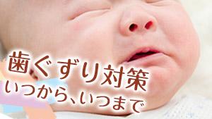 160218_haguzuri-care_300x169