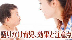 語りかけ育児の効果と方法・簡単なやり方と気をつけたいNG例