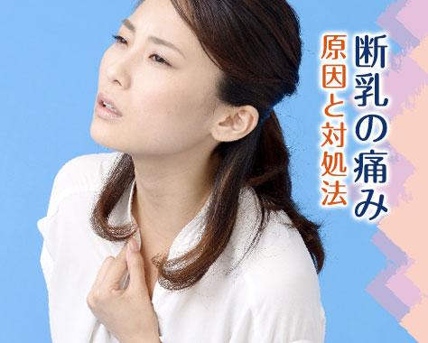 断乳でおっぱいが痛いときの対処法&張りと傷みの原因