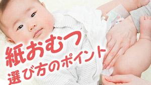 赤ちゃんの紙おむつ大辞典・サイズ選びのコツ&かぶれ対策