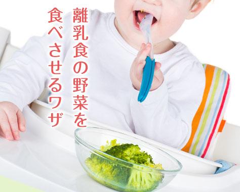 離乳食の野菜を食べない赤ちゃんが食べやすくなる5つの技