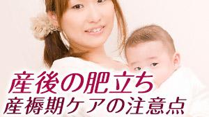 産後の肥立ちが悪いとは?肥立ちの意味と床上げとの違い
