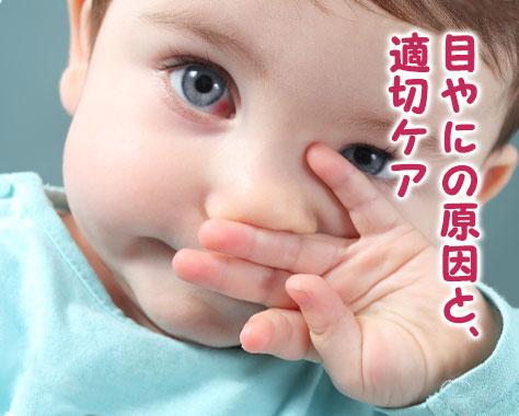 赤ちゃんの目やにの適切ケア・目やにの原因と取り方