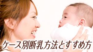 ケース別断乳の方法/子供やママの病気で断乳する時の進め方