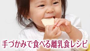 離乳食を手づかみ食べしない理由&進め方/中期後期レシピ