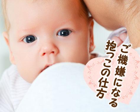 赤ちゃんが満足する抱っこの仕方&赤ちゃんが泣く理由