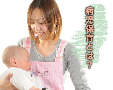 病児保育とは?子供の急な熱でも仕事を休めないママの救世主