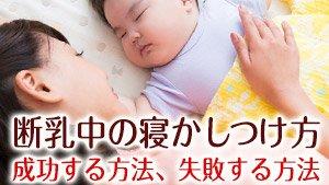 断乳中の寝かしつけに困ったときに試したいねんねの方法