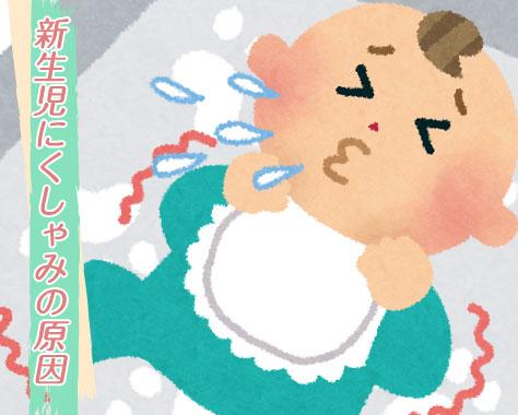 新生児にくしゃみが多い原因と頻繁に出る時の簡単対策方法