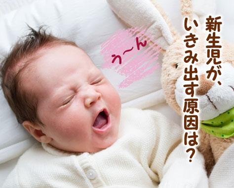新生児のいきみやうなりは何が原因?ホームケアと予防策