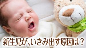 新生児のいきみの原因は何?いつまで続く?家庭での対処法