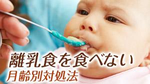 【離乳食を食べない】月齢別の原因と対処法!母乳と保育園