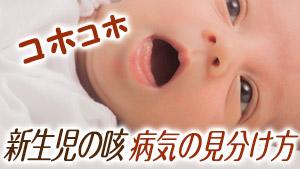 新生児の咳は音・痰・鼻水に注意!予防のためのホームケア