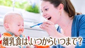 160224_whenstartend-babyfoods_300x169