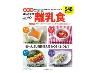 最新版 はじめてのカンタン離乳食548 安心レシピ