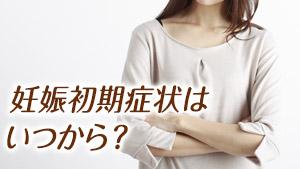 妊娠による13の初期症状はいつから?胸の張りなどの兆候