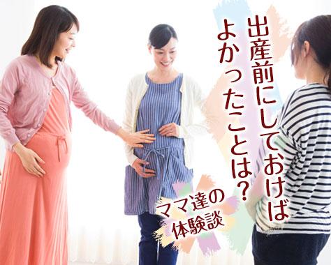出産前にしておくことは何?出産後のママが感じた体験談15