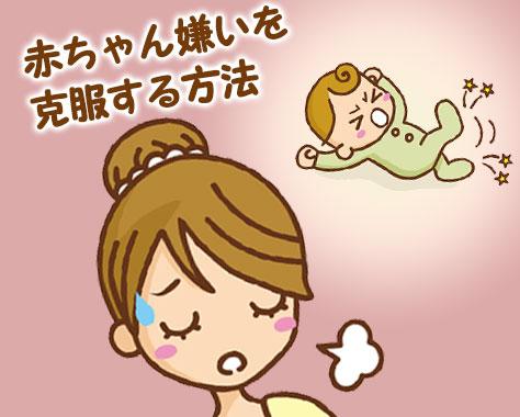 赤ちゃんを嫌いになりそうなママの8つの心理と対処法