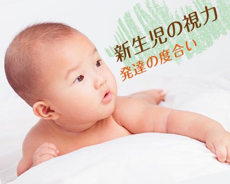 【新生児の視力】発達度合いと見え方・心配な焦点と白目