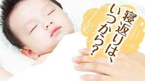 寝返りいつから?練習&寝返り防止グッズでうつぶせ寝対策