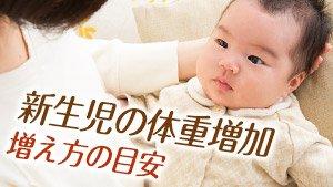 【新生児の体重増加の目安】体重の平均と増え方のグラフ