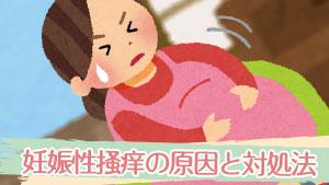妊娠性掻痒の症状と原因・痒みを抑える対処法と予防法