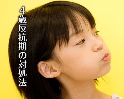 4歳反抗期のわがままや叩く等の特徴と対処/男の子女の子