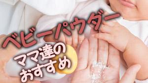 ベビーパウダーおすすめ12選&実際赤ちゃんに使った感想