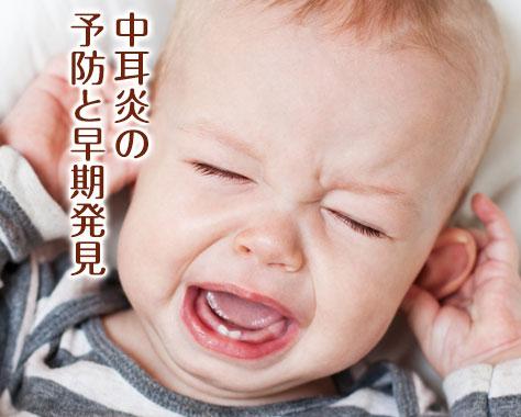 赤ちゃんの中耳炎の症状と原因&赤ちゃんが発するサイン