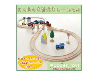 木製汽車レールセット