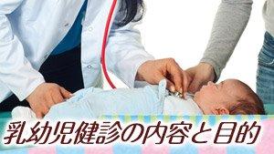 乳幼児健診の種類と内容&各種健診の目的は?